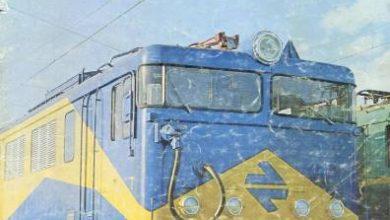Photo of Revista el Ferrocarril N° 4