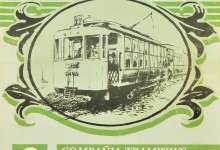 Photo of Compañía de Tramways Anglo Argentina